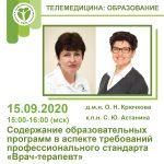 «Содержание образовательных программ в аспекте требований профессионального стандарта «Врач-терапевт» 15.09.2020 г. 15:00-16:00