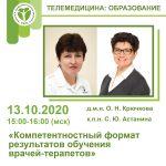 «Компетентностный формат результатов обучения врачей-терапевтов» 13.10.2020 г. 15:00-16:00