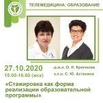 «Стажировка как форма реализации образовательной программы» 27.10.2020 г. 15:00-16:00