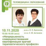 Непрерывность совершенствования квалификации врачей терапевтического профиля 10.11.2020 г. 15:00-16:00