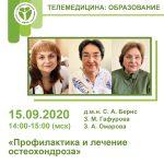 «Профилактика и лечение остеохондроза» 15.09.2020 г. 14:00-15:00 (мск)