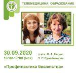 «Профилактика бешенства» 30.09.2020 г. 16:00-17:00 (мск)