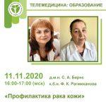«Профилактика рака кожи» 11.11.2020 г. 16.00 – 17.00 (мск)