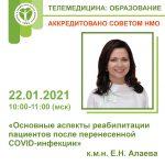 Основные аспекты реабилитации пациентов после перенесенной COVID-инфекции 22.01.2021 10:00-11:00 (МСК)