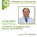 Тромбозы, их профилактика и лечение при COVID-19 18.02.2021 10:00-11:00 (МСК)