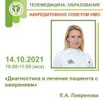 Диагностика и лечение пациента с ожирением 14.10.2021 10:00-11:00 (МСК)