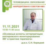 Основные аспекты интерпретации холтеровского мониторирования ЭКГ в практике терапевта 11.11.2021 10:00-11:00 (МСК)