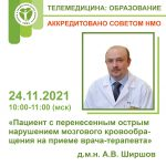 Пациент с перенесенным острым нарушением мозгового кровообращения на приеме врача-терапевта  24.11.2021 10:00-11:00 (МСК)