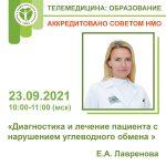 Диагностика и лечение пациента с нарушением углеводного обмена 23.09.2021 10:00-11:00 (МСК)