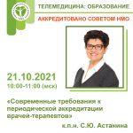 Современные требования к периодической аккредитации врачей-терапевтов 21.10.2021 10:00-11:00 (МСК)