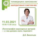 Ангиография коронарных артерий - о чем должен знать терапевт 11.03.2021 10:00-11:00(МСК)