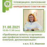 Проблемные аспекты в организации профилактических медицинских осмотров, диспансеризации 31.08.2021 10:00-11:00 (МСК)