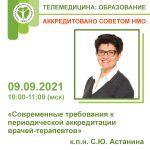 Современные требования к периодической аккредитации врачей-терапевтов 09.09.2021 10:00-11:00 (МСК)