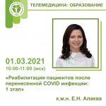 Реабилитация пациентов после перенесенной COVID инфекции: 1 этап 01.03.2021 10:00-11:00 (МСК)
