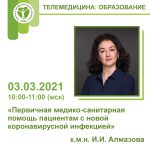 Первичная медико-санитарная помощь пациентам с новой коронавирусной инфекцией 03.03.2021 10:00-11:00 (МСК)