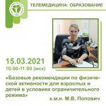 Базовые рекомендации по физической активности для взрослых и детей в условиях ограничительного режима 15.03.2021 10:00-11:00 (МСК)