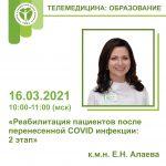 Реабилитация пациентов после перенесенной COVID инфекции: 2 этап 16.03.2021 10:00-11:00 (МСК)