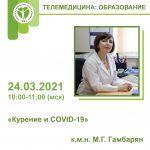 Курение и COVID-19 24.03.2021 10:00-11:00 (МСК)