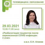 Реабилитация пациентов после перенесенной COVID инфекции: 3 этап 29.03.2021 10:00-11:00 (МСК)