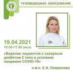 Ведение пациентов с сахарным диабетом 2 типа в условиях пандемии COVID-19 19.04.2021 10:00-11:00 (МСК)