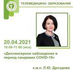 Диспансерное наблюдение в период пандемии COVID-19 20.04.2021 10:00-11:00 (МСК)