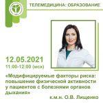 Модифицируемые факторы риска: повышение физической активности у пациентов с болезнями органов дыхания 12.05.2021 11:00-12:00 (МСК)