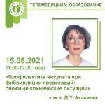 Профилактика инсульта при фибрилляции предсердий: сложные клинические ситуации 15.06.2021 11:00-12:00 (МСК)