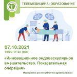 Показательная операция «Инновационное эндоваскулярное вмешательство» 07.10.2021 10:00-11:30 (МСК)