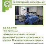 Показательная операция «Интервенционное лечение нарушений ритма и проводимости сердца» 10.06.2021 14:00-15:30 (МСК)
