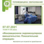 Показательная операция «Инновационное эндоваскулярное вмешательство» 07.07.2021 10:00-11:30 (МСК)