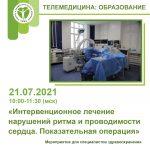 Показательная операция «Интервенционное лечение нарушений ритма и проводимости сердца» 21.07.2021 10:00-11:30 (МСК)