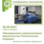 Показательная операция «Инновационное эндоваскулярное вмешательство» 08.09.2021 10:00-11:30 (МСК)