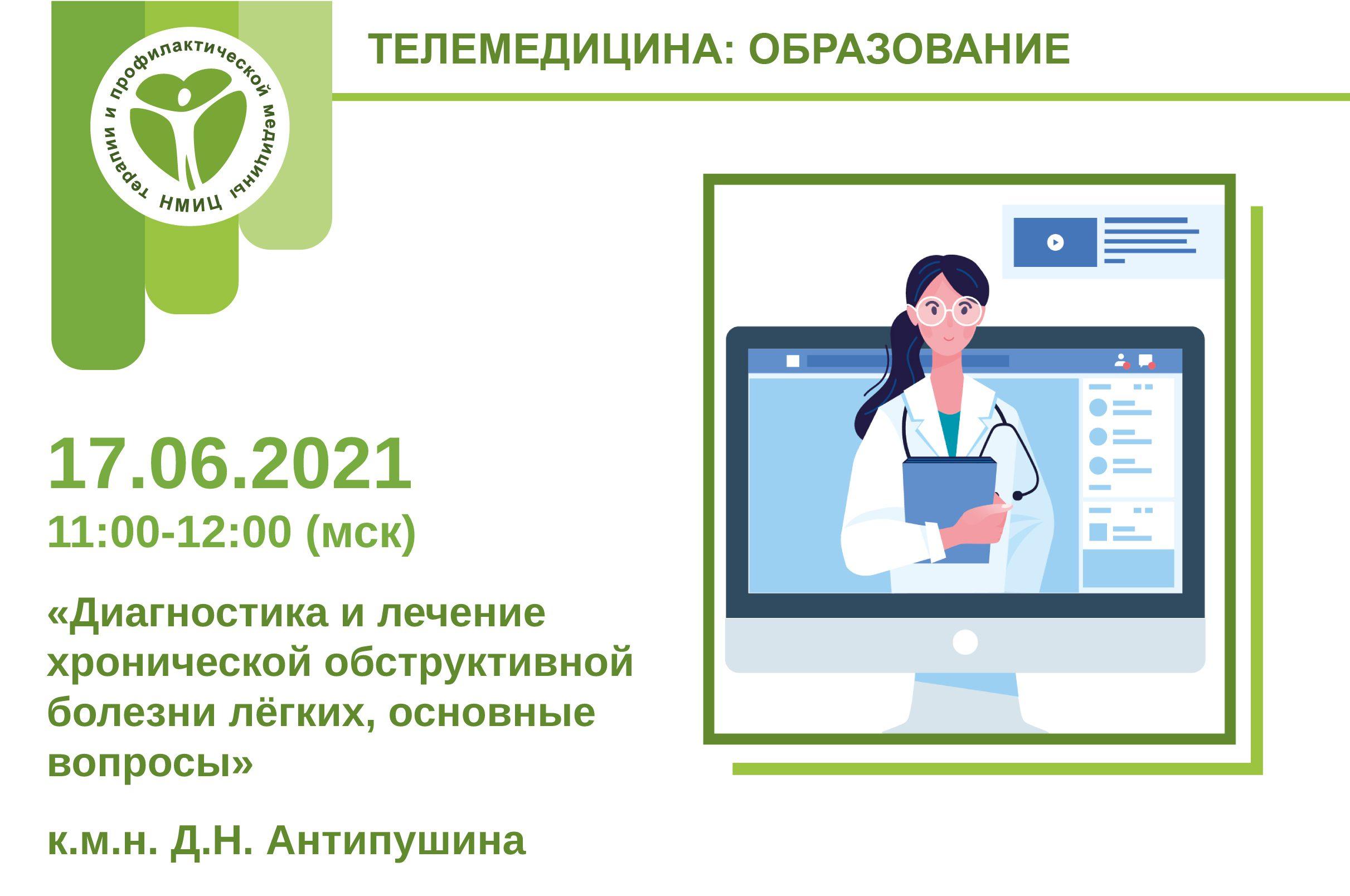 Диагностика и лечение хронической обструктивной болезни легких, основные вопросы 17.06.2021 11:00-12:00 (МСК)