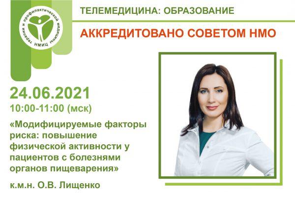 телемедицина образование-73