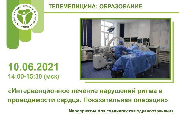 телемедицина образование Показательная операция-06