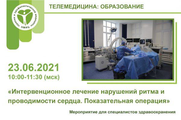 телемедицина образование Показательная операция 2-09